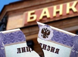 Один из банков в Волгодонске лишился лицензии Центробанка