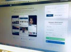 Письменные жалобы и личные приемы в администрации Волгодонска заменят постами и обсуждениями «Вконтакте»