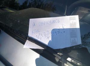 Водители, паркуйтесь по-человечески, - волгодончанка