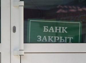 Служащие банков в Волгодонске чаще всего остаются без работы