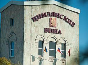 «Цимлянские вина» оказались на грани банкротства