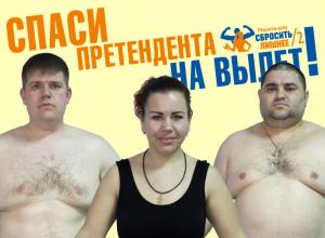 Петрос Саркисян и Анна Еремия остались в реалити-шоу «Сбросить лишнее»