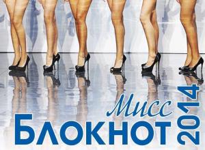 Участницы конкурса «Мисс Блокнот» приглашаются на кастинг