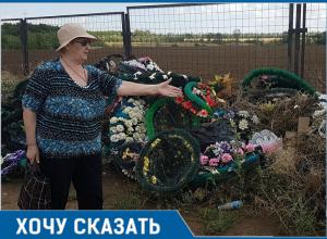 Как бы эти горы мусора не полыхнули и не спалили всё кладбище,- волгодончанка Мария Неведрова