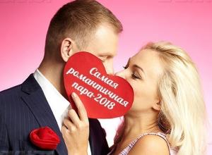 Голосование в конкурсе «Самая романтичная пара-2018» стартует 13 февраля