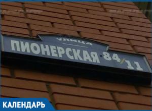 28 апреля 1954 года улицы и переулки в старом городе получили названия