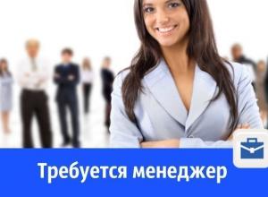 Волгодонцев приглашают стать менеджерами торгового зала