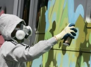 Волгодонцам разрешат нарисовать граффити возле одной из школ