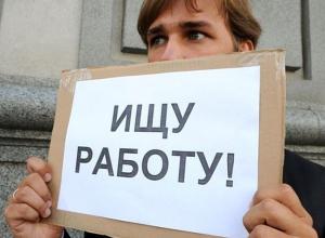 Инвалиды и подростки в Волгодонске хотят найти работу