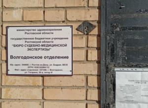 Городская больница в Волгодонске ищет желающих перевозить трупы