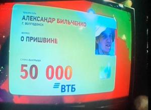 Волгодонец Александр Бильченко обыграл знатоков «Что? Где? Когда?» в эфире Первого канала