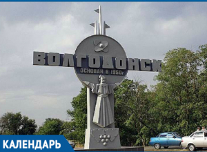 61 год назад Волгодонск стал городом