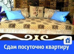 Красивая, теплая квартира ждет волгодонцев в гости