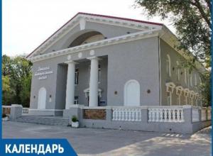26 лет назад глава Волгодонска подписал постановление об открытии в городе детской театральной школы