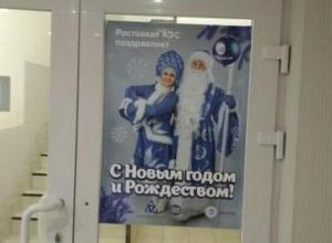 Сотрудники РоАЭС высмеяли новогодний плакат с ошибкой в названии станции на дверях УКСа