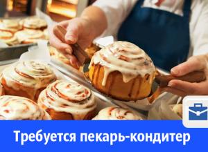 Требуется пекарь-кондитер на производство