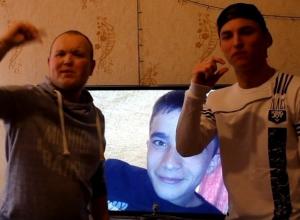 Волгодонские рэперы записали лайф-видео и трек в поддержку Сергея Семенова, осужденного за изнасилование Дианы Шурыгиной