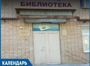 35 лет назад в Волгодонске открылась единственная в области библиотека для юношества