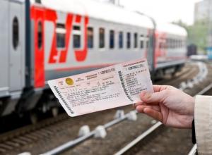 Волгодонцы смогут покупать билеты на поезд за три месяца до поездки