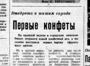 Производство конфет запустили в Волгодонске три десятка лет назад