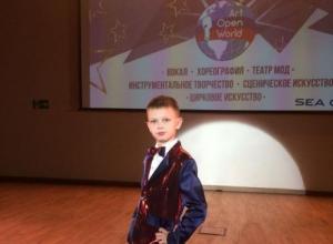 Юный волгодонец стал победителем на фестивале Международной премии «Art Open World»