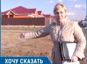 «К нам не приезжает «скорая» и такси»: жители коттеджного района Волгодонска более восьми лет борются за строительство дороги