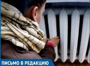 «В квартирах 16 градусов»: не во всех домах Волгодонска стало тепло