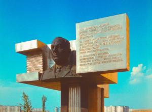 Волгодонск прежде и теперь: бюст Кошевого
