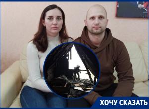 Из-за пожара семья с пятимесячным ребенком из Волгодонска осталась без крыши над головой