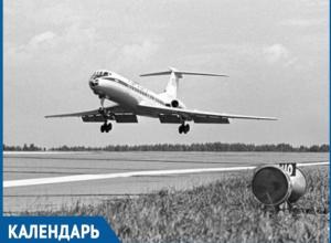 Ровно 40 лет назад аэропорт «Волгодонск» впервые принял реактивный самолет ТУ-134