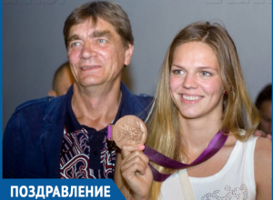 Свое 57-летие празднует отец знаменитой пловчихи из Волгодонска Андрей Ефимов