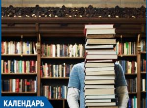 40 лет назад в эти дни в Волгодонске открыли пункт книгообмена