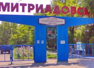 29 детей из малообеспеченных семей отправились на отдых и оздоровление ДОЦ «Дмитриадовский»