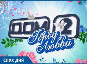 По слухам, волгодончанка стала участницей скандального шоу «Дом-2» на ТНТ