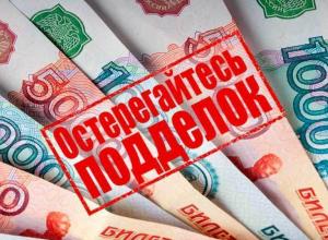 В Волгодонске регулярно обнаруживают поддельные деньги
