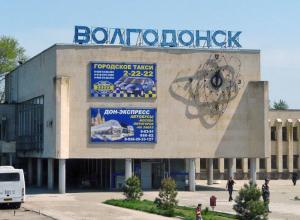 Волгодонск занял 7 место  в рейтинге минстроя РФ по качеству городской среды в области
