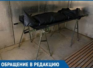 Волгодонцы возмущены «пожертвованиями» в морге при подготовке покойника к похоронам