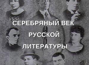 В Волгодонске вспомнят поэтов «Серебряного века»