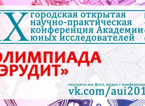 В Волгодонске самые умные школьники проверят себя как эрудитов