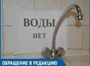 Почему мы должны терпеть чужую лень? - жители Волгодонска об отключении горячей воды