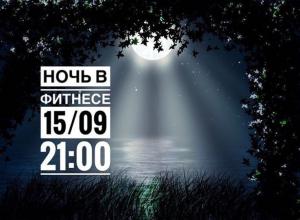 СКОРО! В Волгодонск придет СПОРТИВНАЯ НОЧЬ!