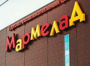 Референдум по «Мармеладу» невозможно провести одновременно с выборами президента, - юрслужба Думы Волгодонска