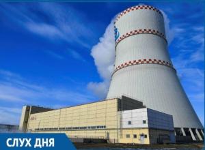 По слухам, незапланированная остановка энергоблока №1 на Ростовской АЭС произошла из-за поломки генератора