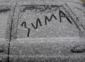 Небольшой снег может пойти в Волгодонске в этот четверг
