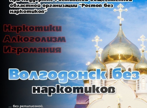 Волгодонск без наркотиков