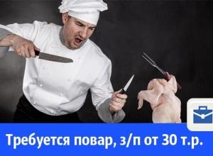 Требуется повар, заработная плата от 30 т.р.