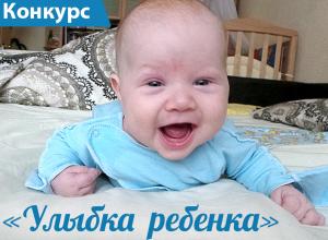 """ВНИМАНИЕ! Стартовало голосование в конкурсе """"Улыбка ребенка"""""""
