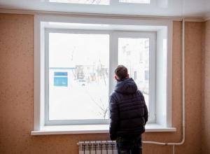 В Волгодонске приобретут 20 квартир на общую сумму более 18 млн рублей для детей-сирот