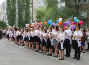 Почти 2000 выпускников Волгодонска услышат школьный звонок в последний раз