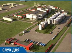 По слухам, на строящемся заводе «ДонБиоТех» в Волгодонске месяц бастуют рабочие из-за невыплаты зарплаты
